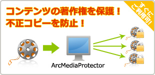 arcMediaProtector:デジタルコンテンツを保護し、不正コピーを防止